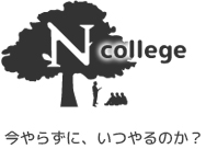 Nカレッジ:マネタイズ学部アフィリエイト学科